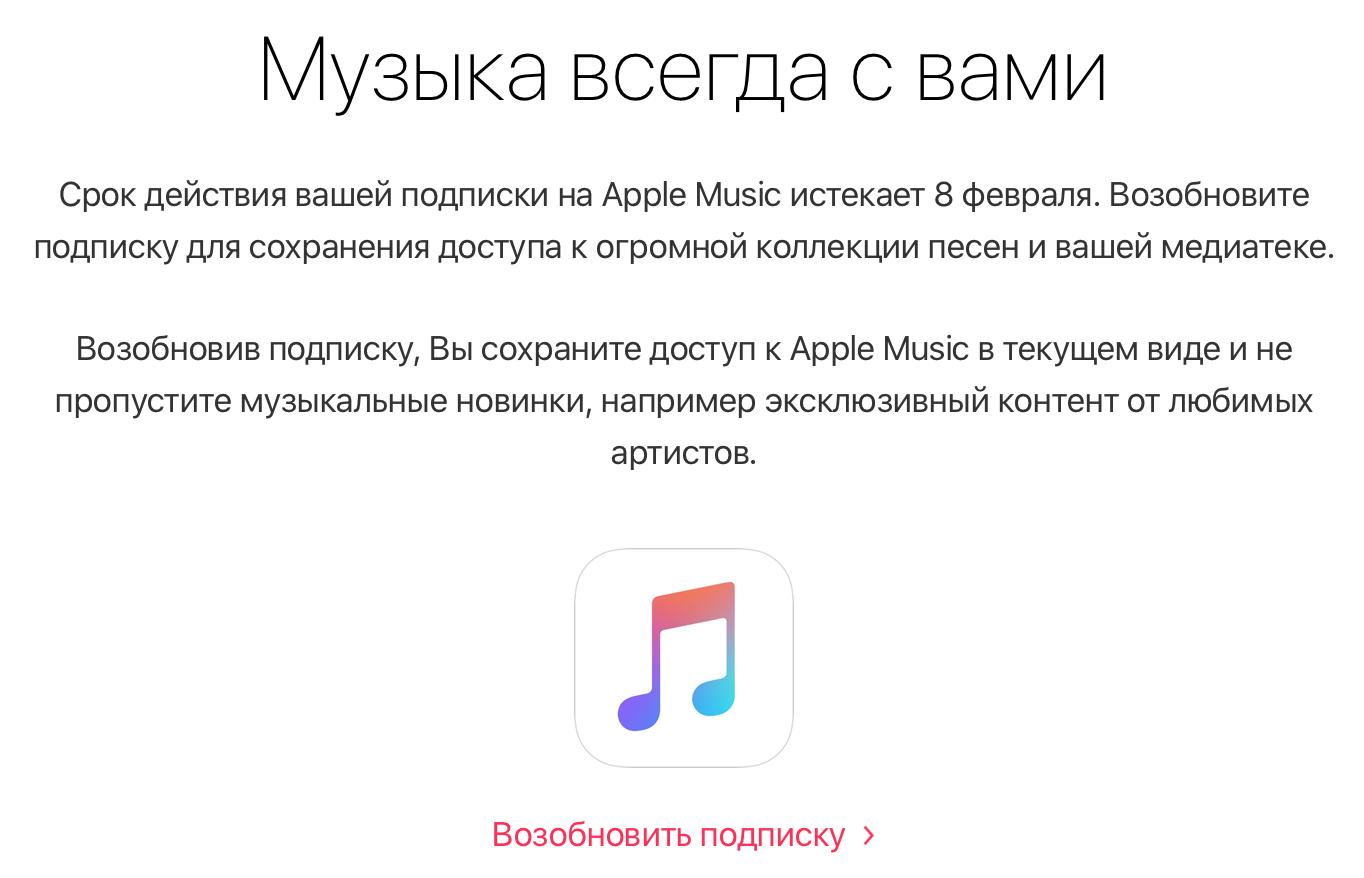 """Приглашение от Эппл вернуться в их """"Музыку"""""""